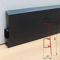 Чёрный высокий пластиковый плинтус, высотой 80 мм Чёрный