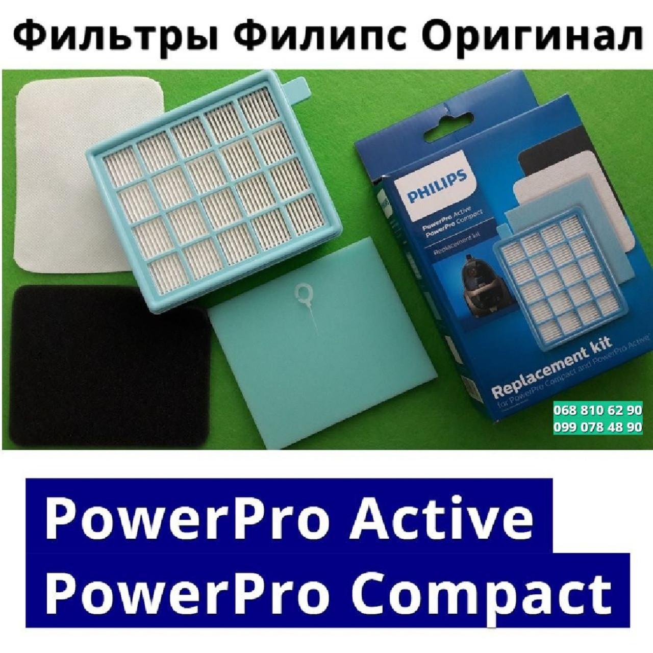 Фильтры для Philips PowerPro Active и PowerPro Compact в комплекте FC8058/01 FC 8058 01 power cyclone 4