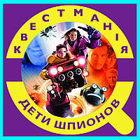 """Квест """"Дети Шпионов"""" для детей в Киеве"""