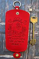 Чохол для ключів великий червоний Ключі від квартири де гроші лежать:), фото 1