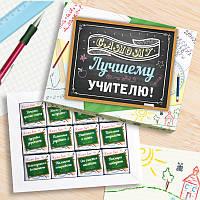 """Подарок шоколадка для учителя  - Шоколадный набор """"Лучшему учителю"""" 60 г - Учительнице на 8 Марта"""