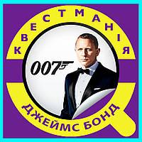 """Квест """"Джеймс Бонд: 007"""" для детей в Киеве"""