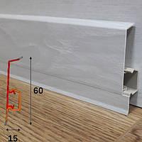 Напольный пластиковый плинтус прямоуголной формы, высотой 60 мм 2,5 м Котаже, фото 1