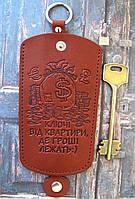Чохол для ключів великий цегляного коліру Ключі від квартири, де гроші лежать:), фото 1