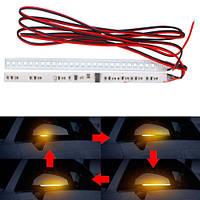 LED указатели поворота зеркала Гибкие 15см Динамические, желтые, пара