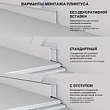 Алюминиевый плинтус скрытого монтажа S 58 мм  (крашенный), фото 4