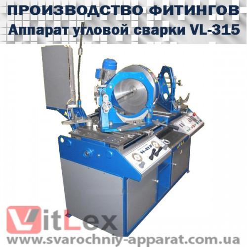 Сварочный аппарат производство фитингов ПНД стыкоая сварка угловых ПЭ под углом VL 315 угловая сварка труб