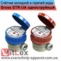 Cчётчик холодной и горячей воды Gross ETR-UA одноструйный Счетчик для воды водомер