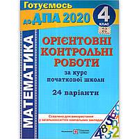 ДПА 4 клас 2020 Математика 24 варіанти Авт: Корчевська О. Вид: Підручники і Посібники, фото 1