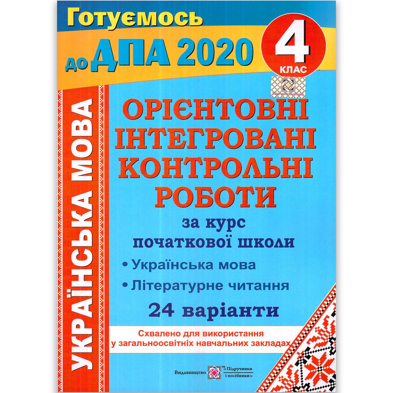 ДПА 4 клас 2020 Українська мова 24 варіанти Авт: Сапун Г. Вид: Підручники і Посібники