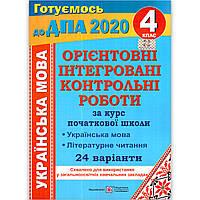 ДПА 4 клас 2020 Українська мова 24 варіанти Авт: Сапун Г. Вид: Підручники і Посібники, фото 1