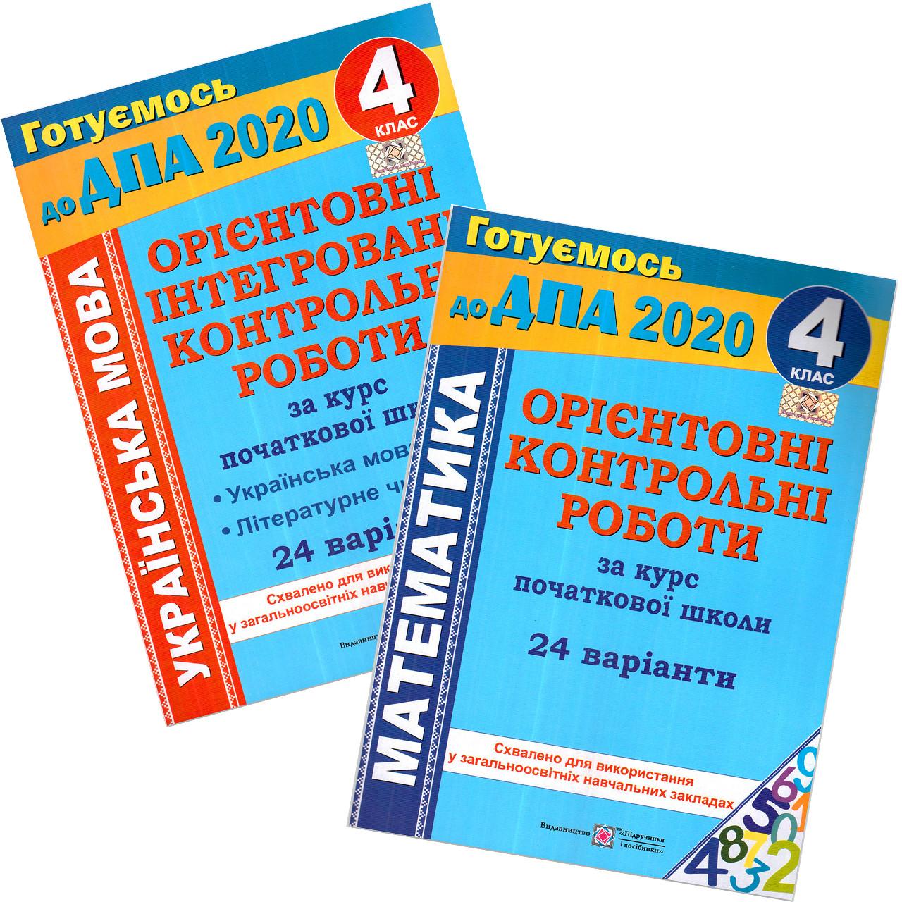 ДПА 4 клас 2020 Комплект 24 варіанти Авт: Корчевська О. Сапун Г. Вид: Підручники і Посібники