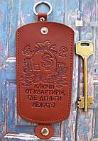 Чехол для ключей большой кирпичного цвета  Ключи от квартиры где деньги лежат:), фото 1