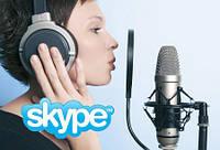 Индивидуальные уроки вокала онлайн (Днепропетровск)