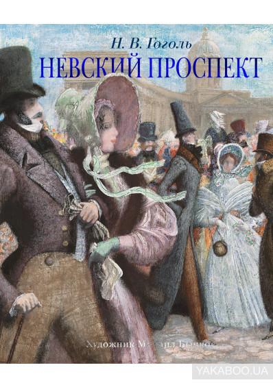 Невский проспект. Н. В. Гоголь