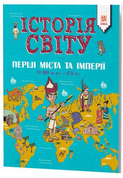 Історія Світу. Перші міста та імперії 10 000 до н.е. - 476 н.е.