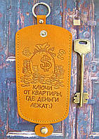 Чохол для ключів великий жовтий Ключі від квартири де гроші лежать:), фото 1
