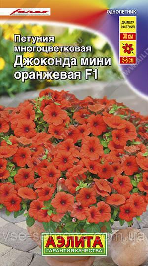 Петуния Джоконда мини F1 оранжевая (драже в пробирке) 7 шт (Аэлита)