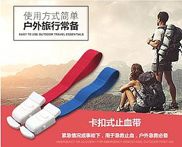 Ремень-жгут кровоостанавливающий 45 * 2,5 см (первая помощь / аптечка / туризм / спорт)