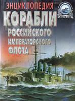 Корабли Российского императорского флота 1892-1917.