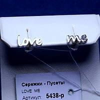 Асимметричные серебряные серьги Love Me 5438-р