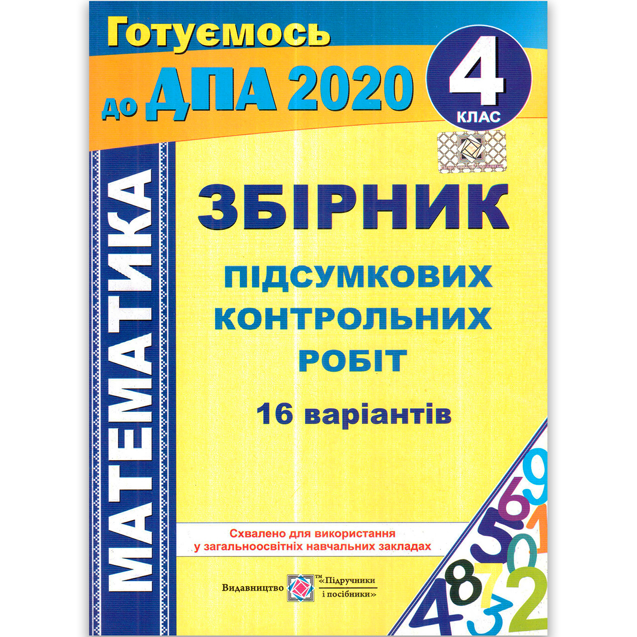 ДПА 4 клас 2020 Математика 16 варіантів Авт: Корчевська О. Вид: Підручники і Посібники