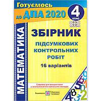 ДПА 4 клас 2020 Математика 16 варіантів Авт: Корчевська О. Вид: Підручники і Посібники, фото 1