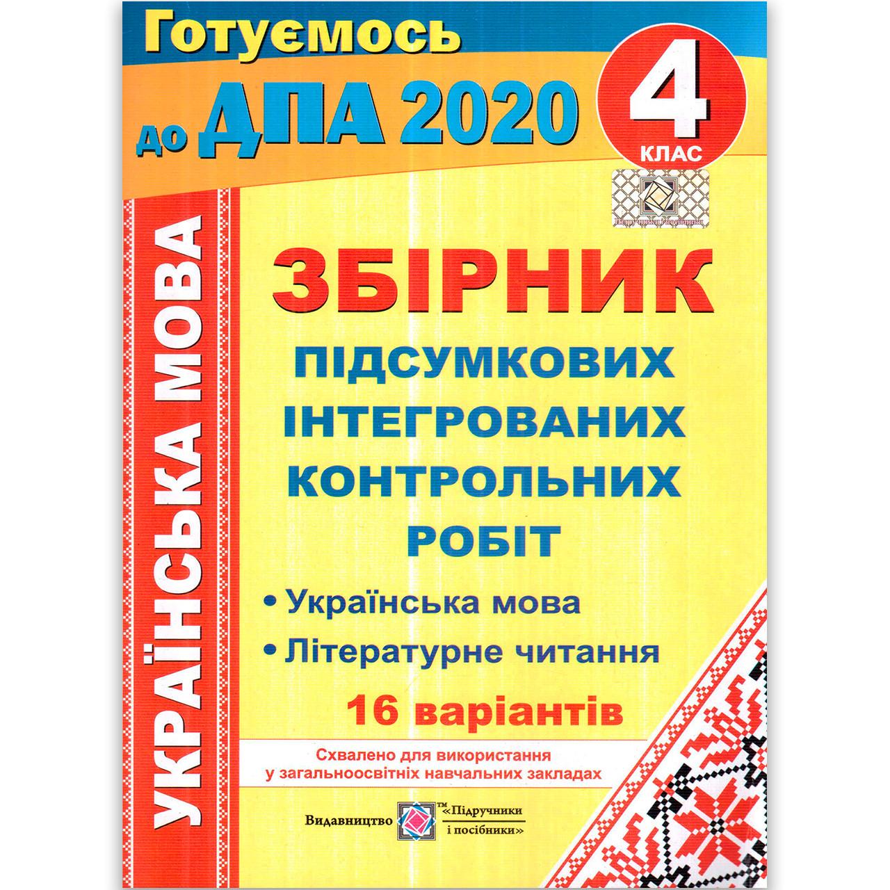 ДПА 4 клас 2020 Українська мова 16 варіантів Авт: Сапун Г. Вид: Підручники і Посібники