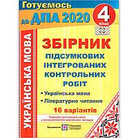 ДПА 4 клас 2020 Українська мова 16 варіантів Авт: Сапун Г. Вид: Підручники і Посібники, фото 1