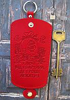 Чохол для ключів великий червоний Ключі від квартири, де гроші лежать:)