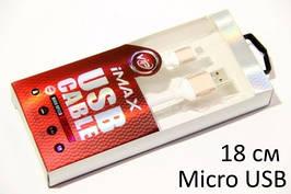 Кабель гумовий iMAX USB cable micro білий 18см