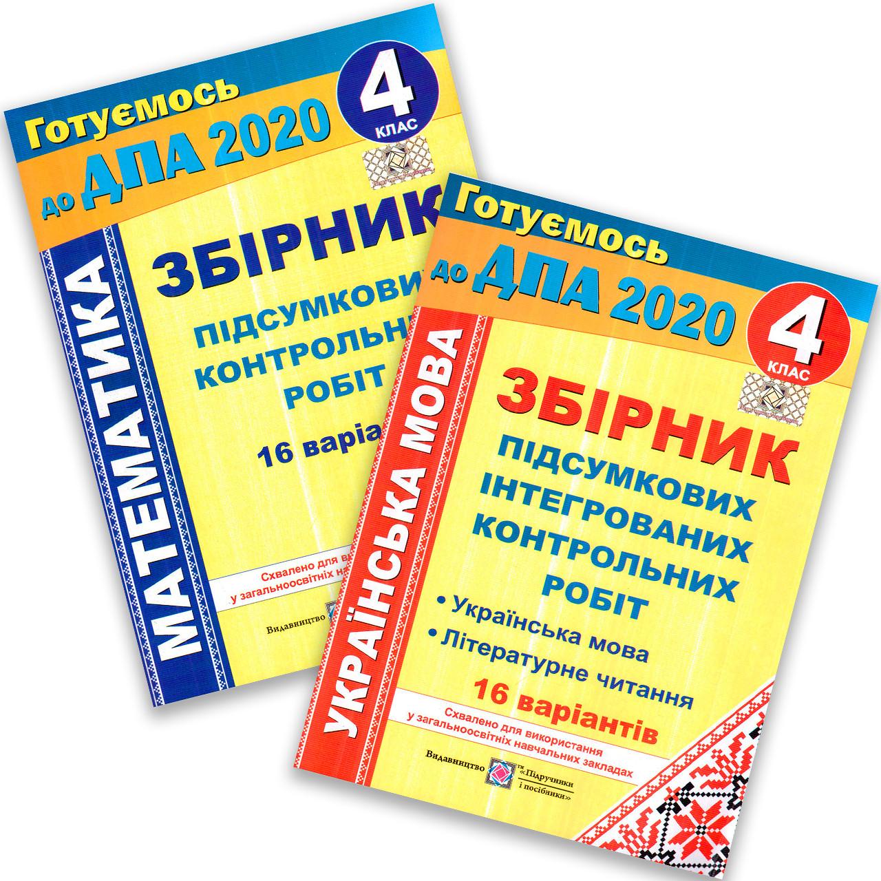 ДПА 4 клас 2020 Комплект 16 варіантів Авт: Корчевська О. Вид: Підручники і Посібники