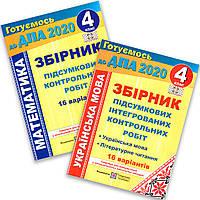 ДПА 4 клас 2020 Комплект 16 варіантів Авт: Корчевська О. Вид: Підручники і Посібники, фото 1
