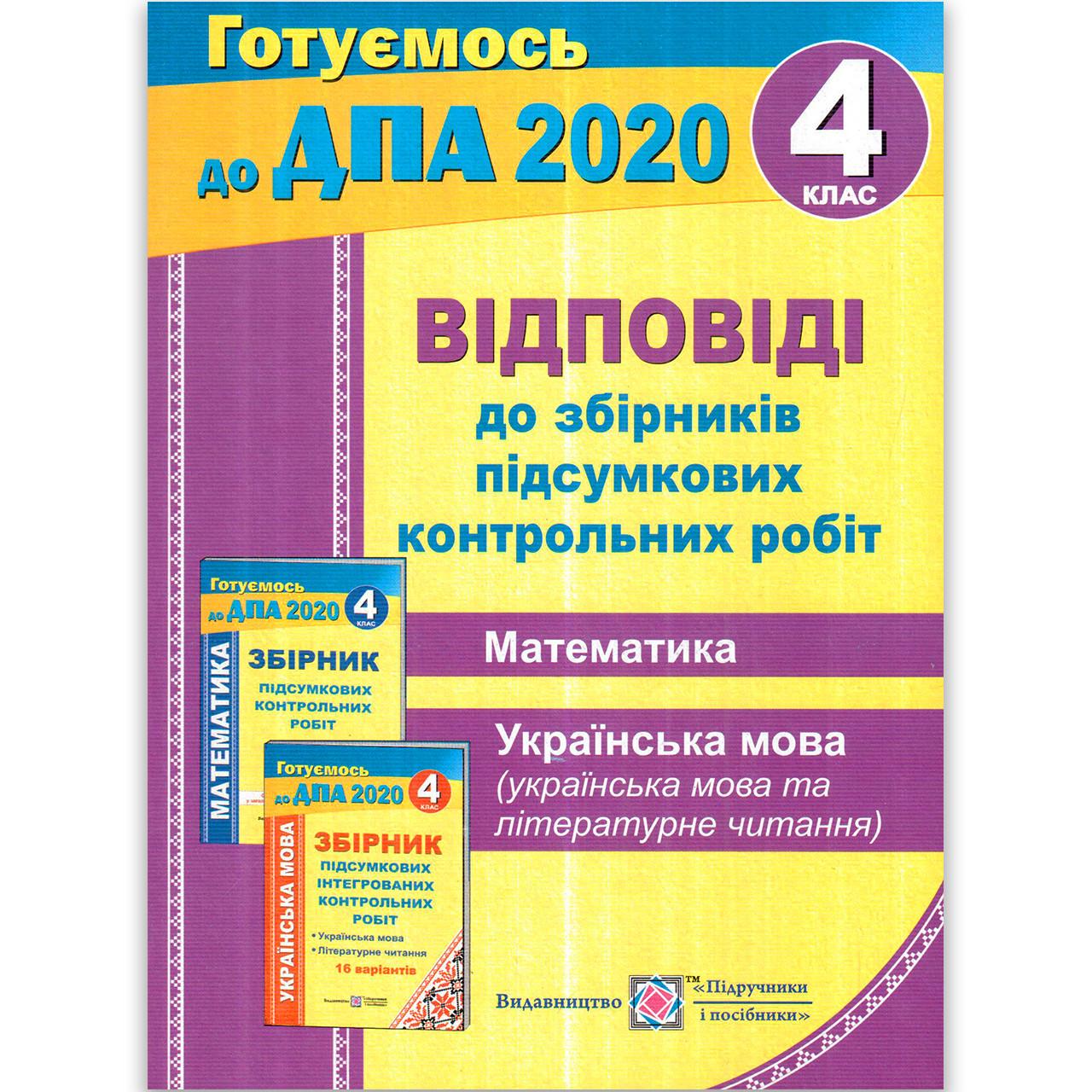 ДПА 4 клас 2020 Відповіді 16 варіантів Авт: Корчевська О. Вид: Підручники і Посібники