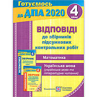 ДПА 4 клас 2020 Відповіді 16 варіантів Авт: Корчевська О. Вид: Підручники і Посібники, фото 1