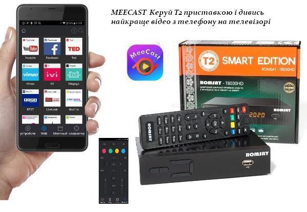 Romsat T8030HD цифровой эфирный DVB-T2 ресивер