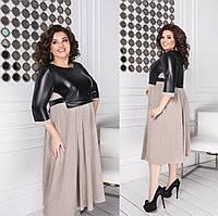 Стильноекомбинированное платьеэкокожас трикотажем ангорой  (48-58)
