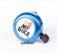 Классический механический велосипедный звонок I LOVE MY BIKE ГОЛУБОЙ