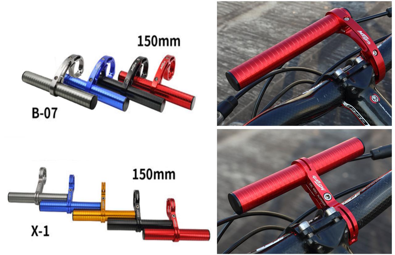 Расширитель / экстендер / разгрузка 150 мм MZYRH для вело руля с одной штангой: B07 / Х1 (CNC АЛЮ 6061)