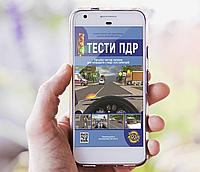 Тести ПДР (тесты ПДД) 2020 (для Android та iOS)