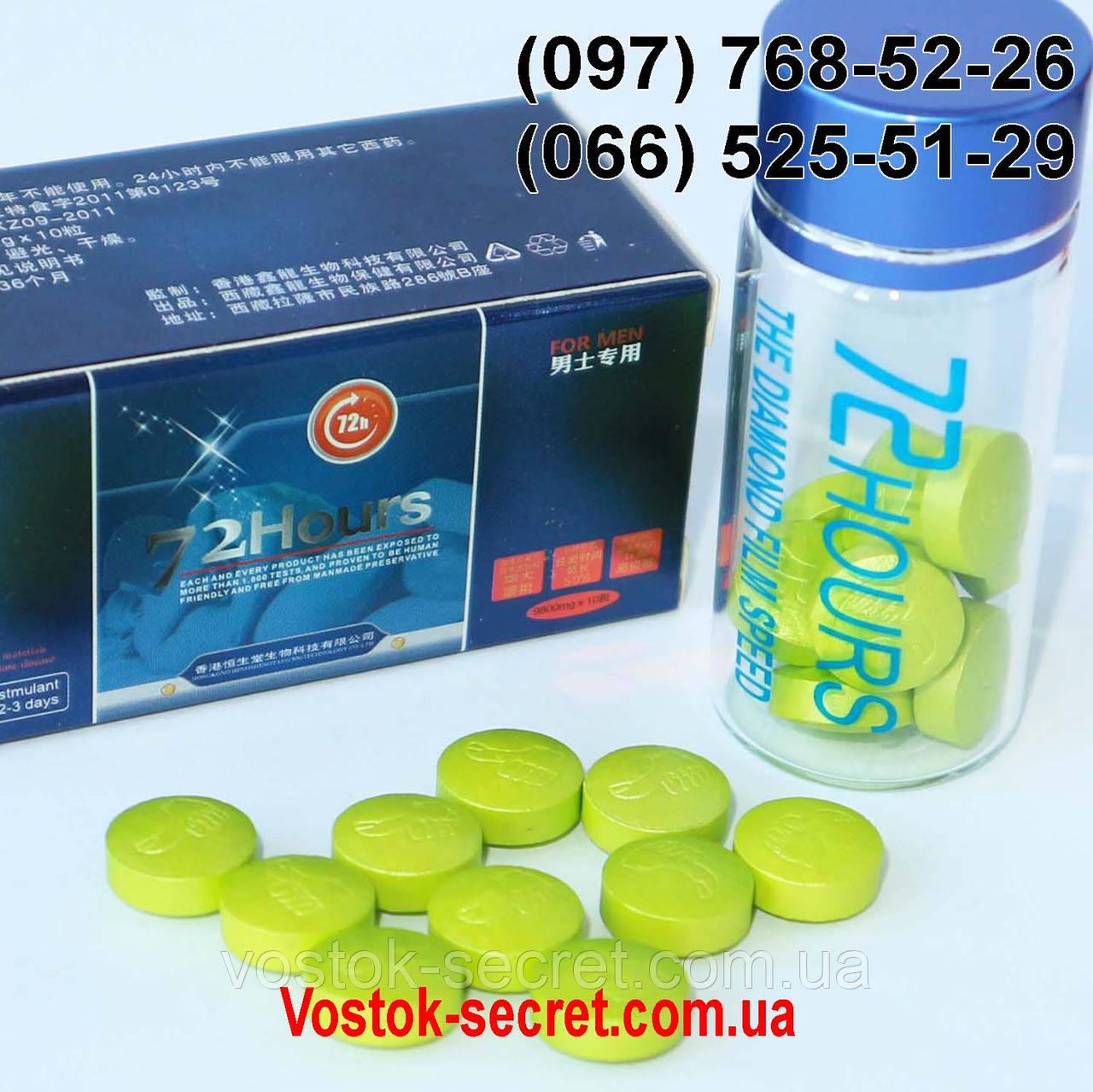 72 Hours - 72 Часа - препарат для потенции.