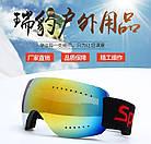 Ультралёгкая горнолыжная гибкая ударопрочная маска-очки с UV защитой и для мото / вело, фото 2