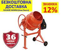 Бетономешалка Cm 125a VITALS, Латвия +СКИДКА 12% +БЕСПЛАТНАЯ ДОСТАВКА! (550 Вт; 125 л), фото 1