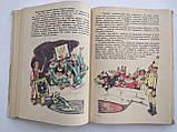 Семь подземных королей А.Волков, фото 7