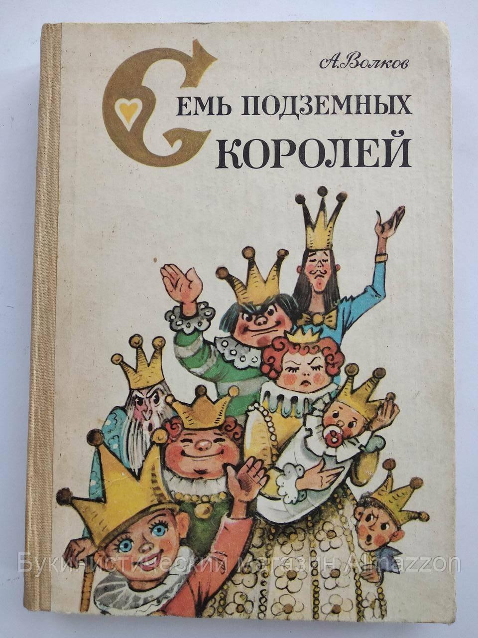 Семь подземных королей А.Волков