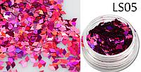 Голографические блестки ромб сиреново-розовый №05