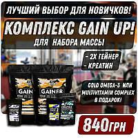 ГЕЙНЕР ДЛЯ НАБОРА МАССЫ 4 кг + КРЕАТИН 300 грамм