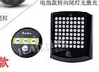 Вело-габарит поворотний 64 LED з бездротовим пультом Д/У LEADBIKE LD-24, фото 7