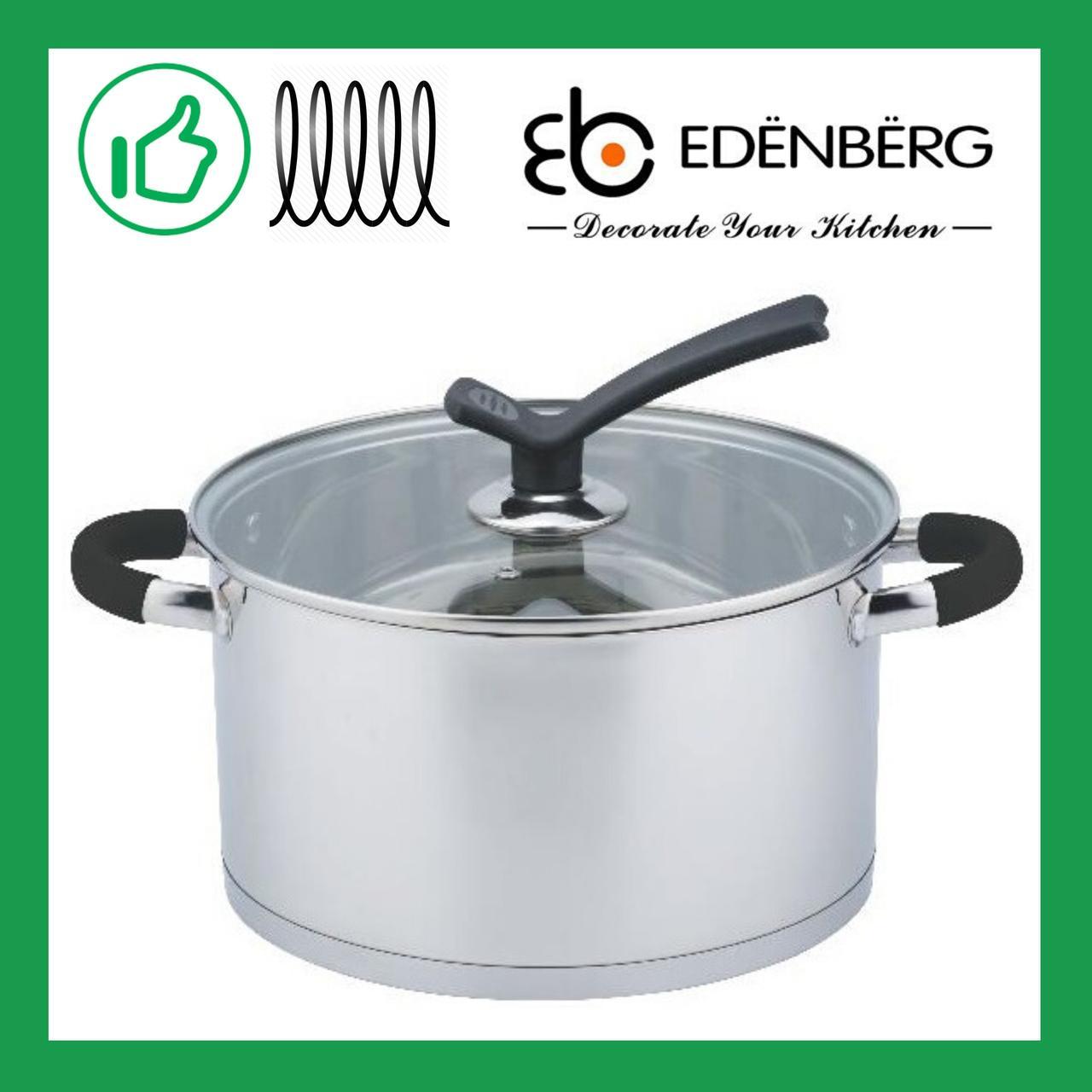 Кастрюля 6.1 л из нержавеющей стали с крышкой Edenberg (EB-3697)