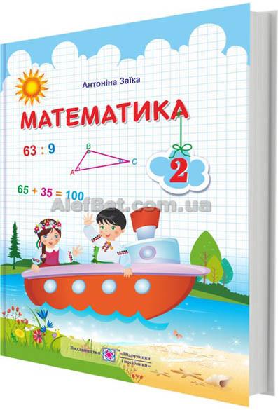 2 клас / Математика. Підручник (НУШ) / Заїка / ПІП